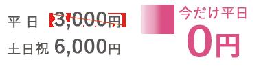 今だけ平日0円