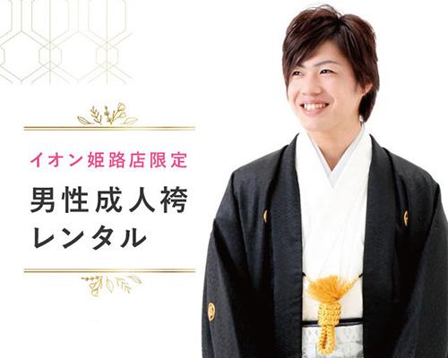 【姫路店限定】男性成人袴レンタル