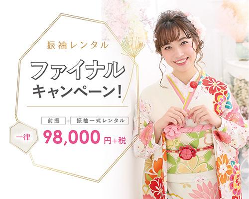 【振袖レンタル】ファイナルキャンペーン