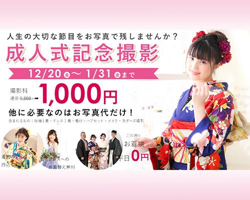 振袖1000円キャンペーン