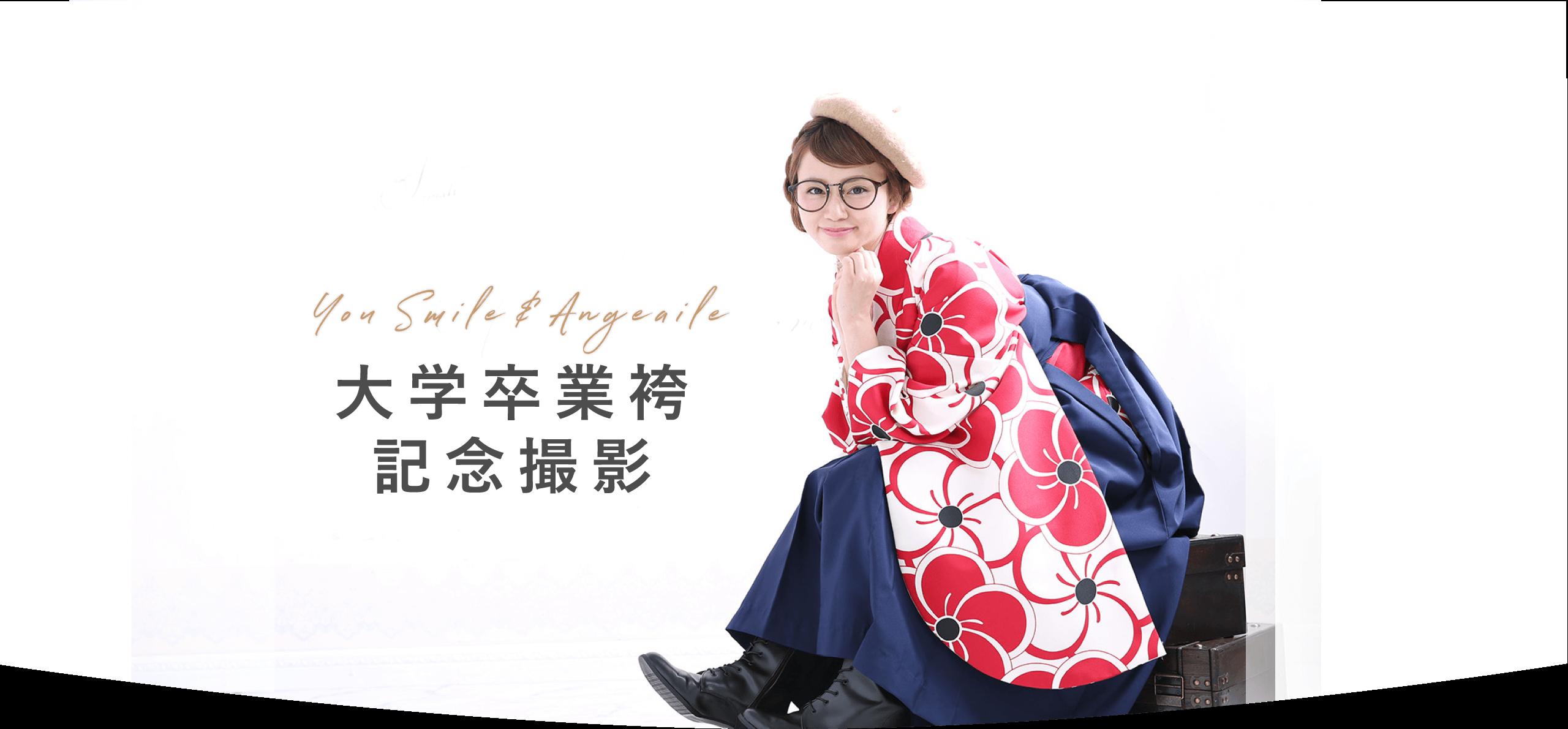 卒業袴写真