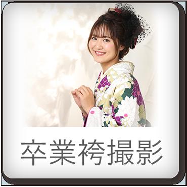 卒業袴撮影