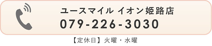 姫路店の電話予約はこちら