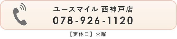 西神戸店の電話予約はこちら
