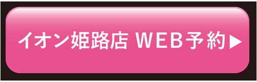 イオン姫路店:ウェブ予約