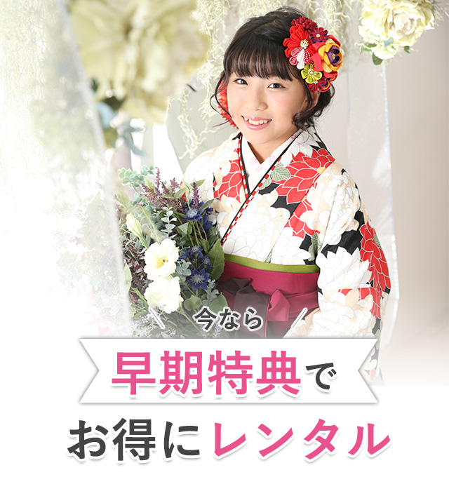 小学生卒業袴レンタル早割の写真
