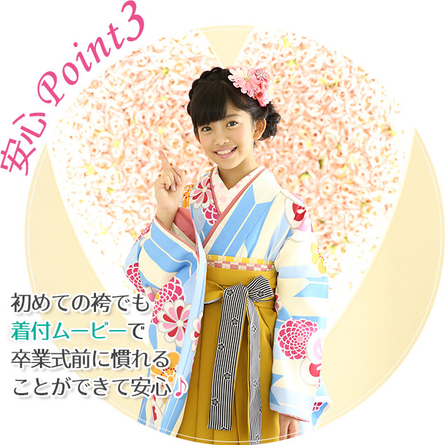 袴レンタル安心ポイント3