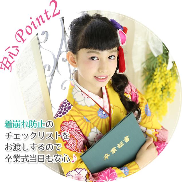 袴レンタル安心ポイント2