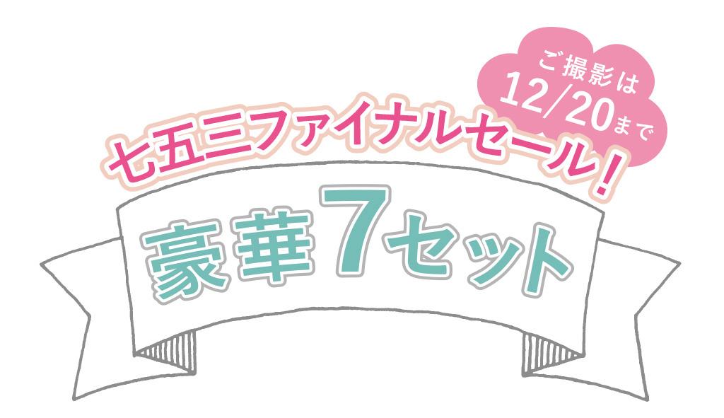 12/20まで七五三ファイナルセール
