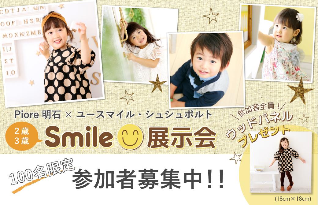 ウッドパネルプレゼント★2歳・3歳 Smile展示会