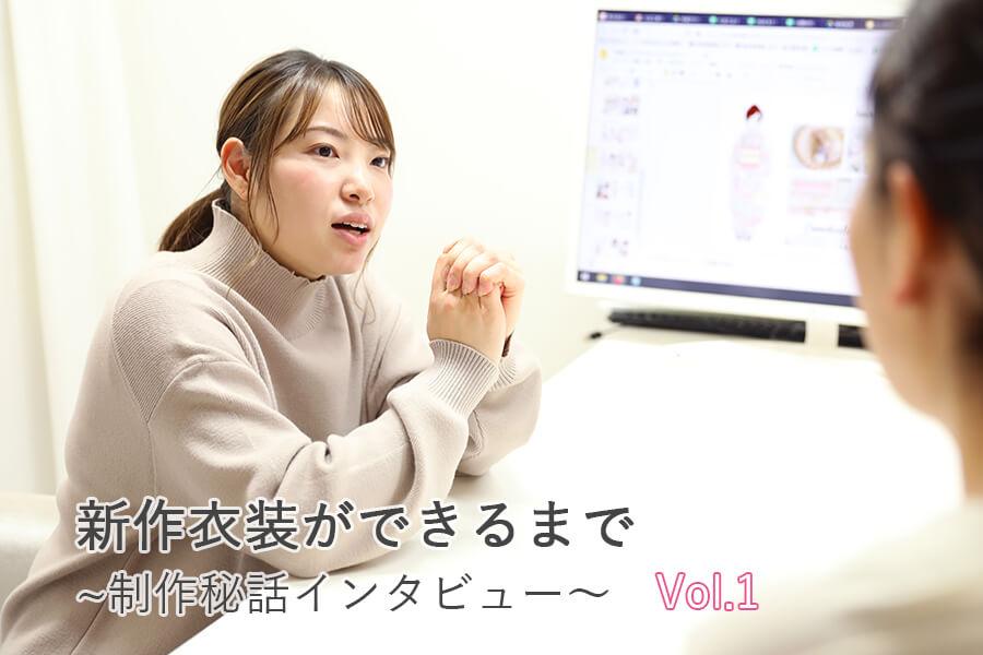 新作衣装インタビュー01