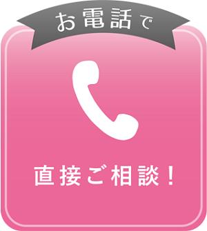 お電話で直接ご相談