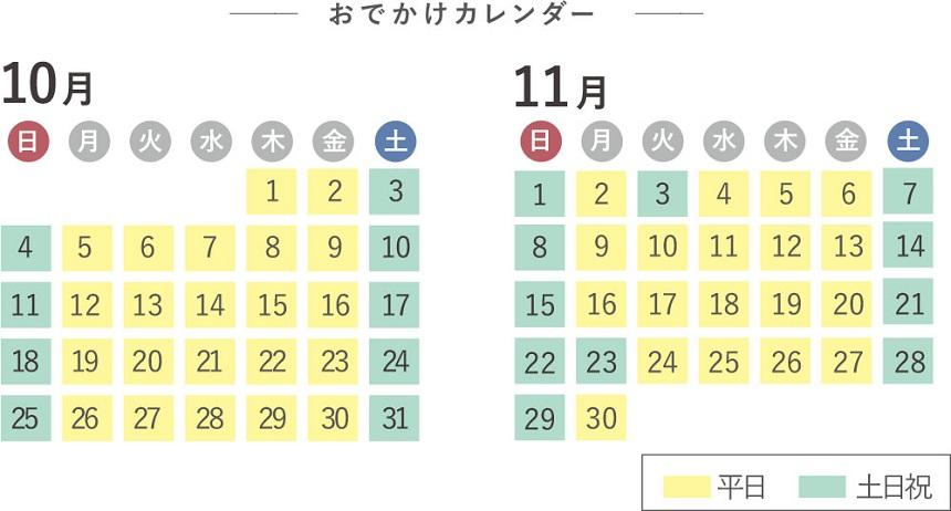 お出かけレンタル料金カレンダー