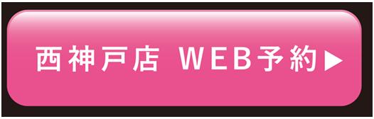 西神戸店WEB予約