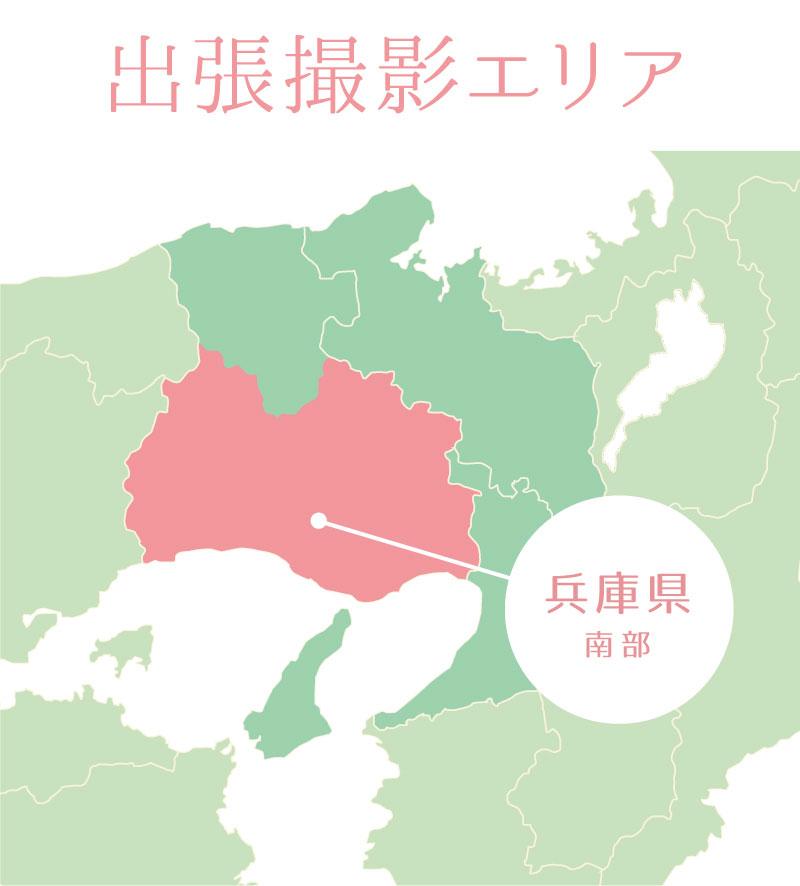 出張エリア:兵庫県南部