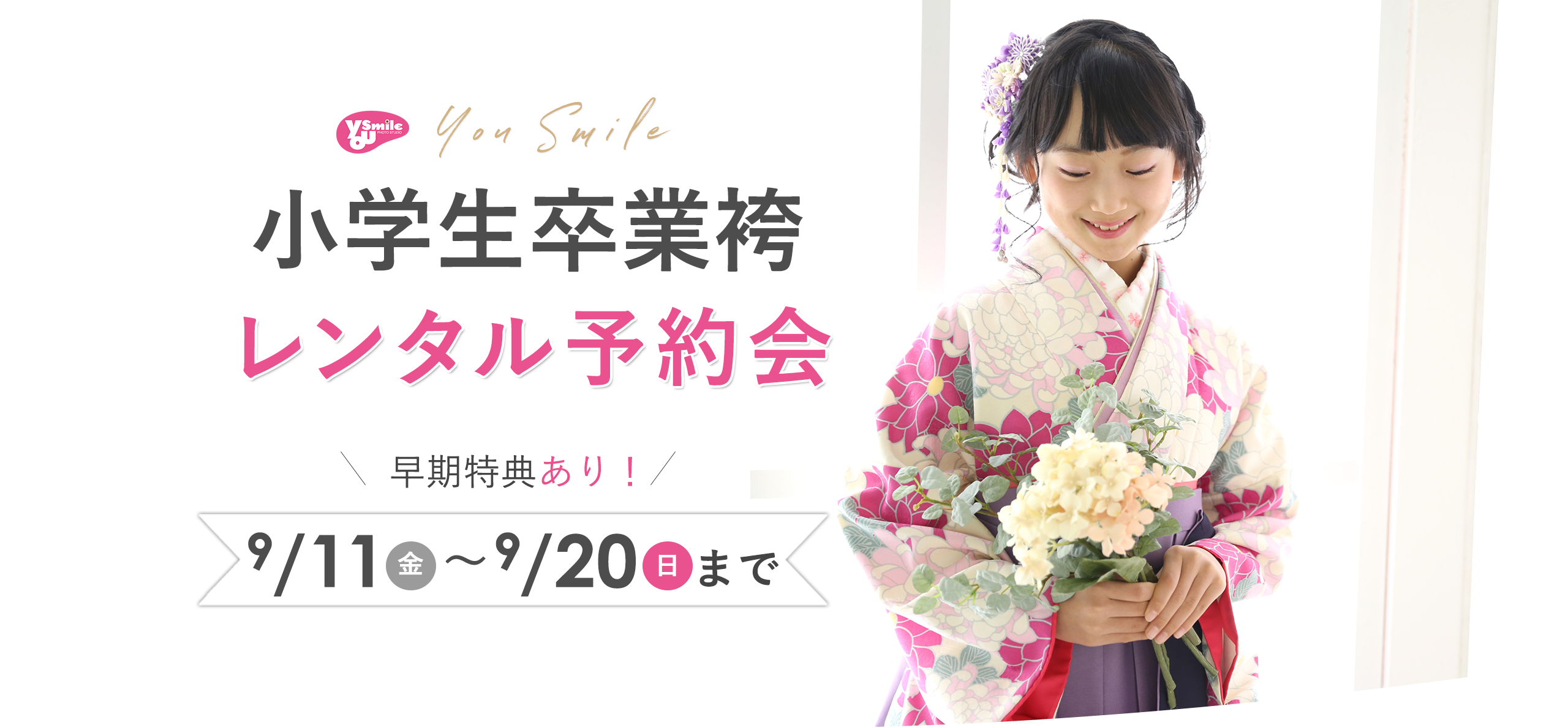 小学生卒業袴レンタル予約会