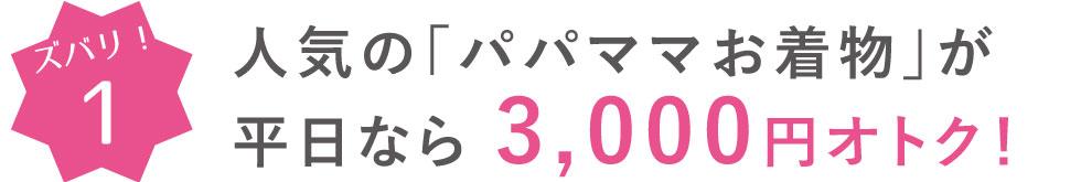 パパママお着物平日なら3000円オトク