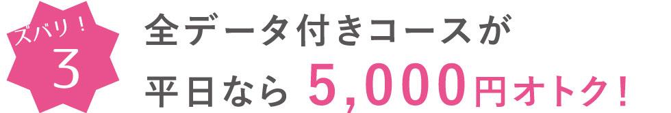 全データ付コースが平日なら5000円オトク