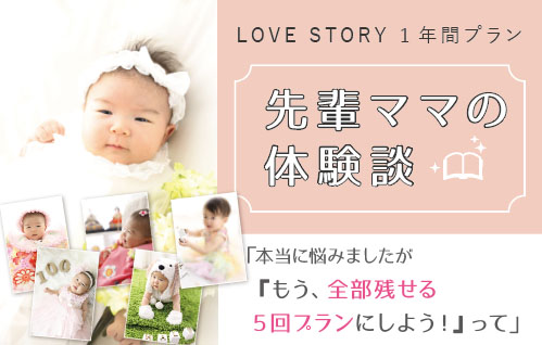 Lovestory1年間プラン 先輩ママの体験談①