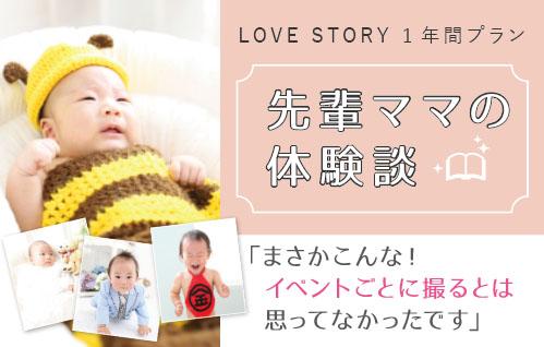 Lovestory1年間プラン 先輩ママの体験談②