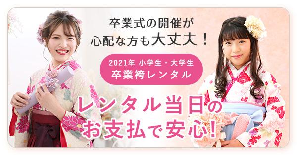 卒業袴レンタルはレンタル当日のお支払で安心!