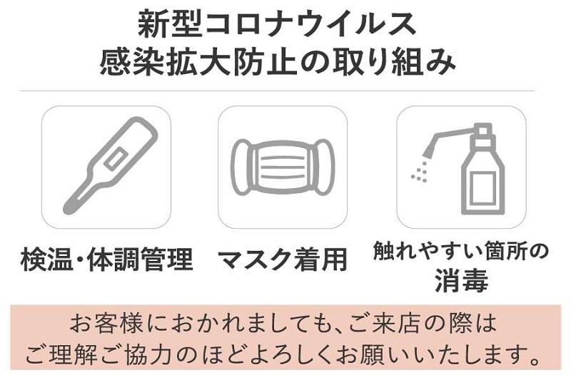 検温・マスク・消毒
