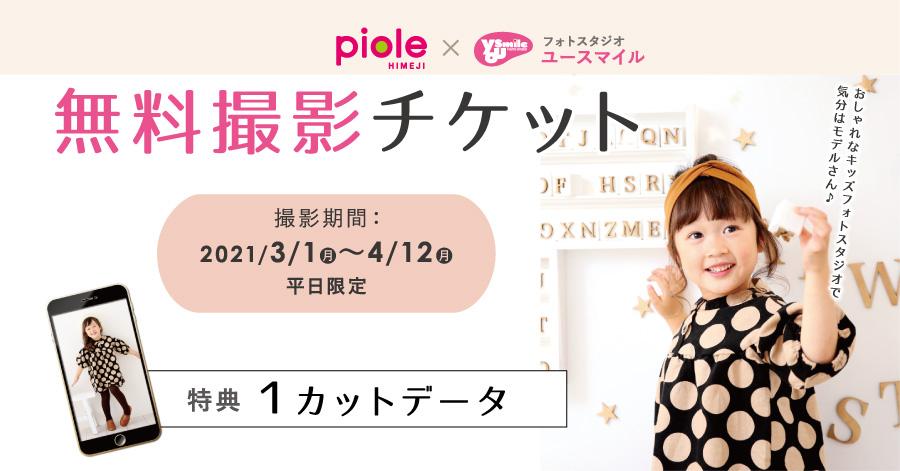 ピオレ姫路×ユースマイル コラボチケット