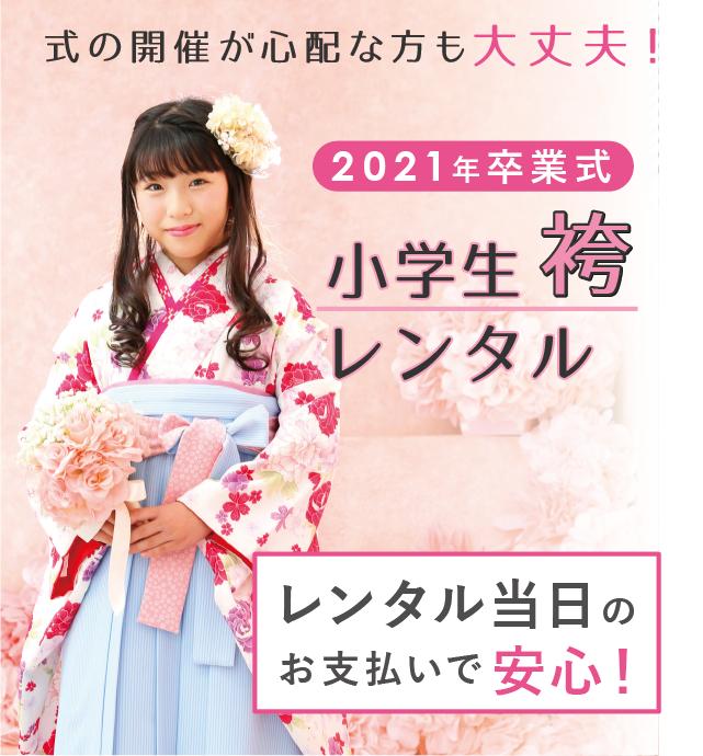 小学生卒業袴レンタルはレンタル当日のお支払で安心!
