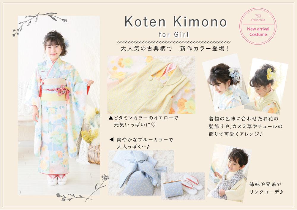 女の子新作着物のおすすめポイント