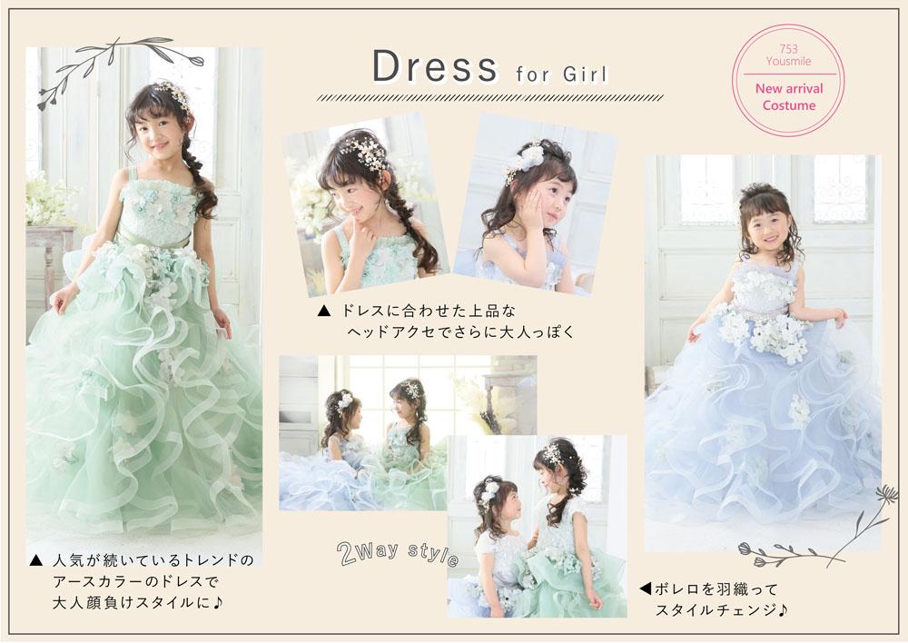 新作ドレスのおすすめポイント