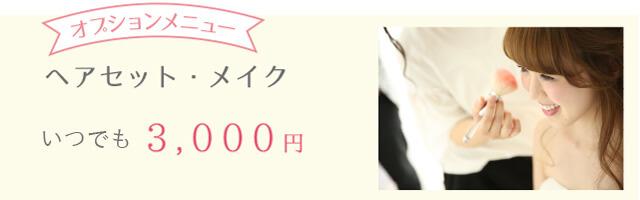 ヘアセット&メイク 3000円 ※要予約