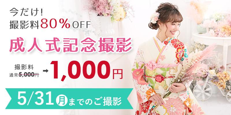 振袖撮影1000円キャンペーン