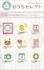 おうちセレクトアプリのトップメニュー