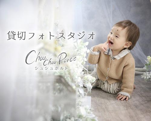 【貸切スタジオ】姉妹店シュシュポルト