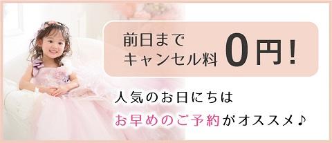 前日までキャンセル料0円