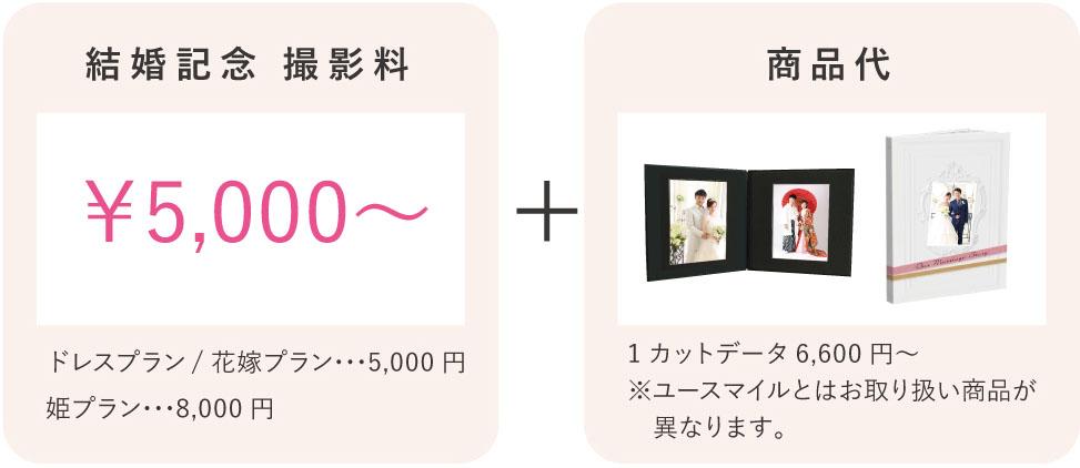 ファミリーウェディング:撮影料5000円~+商品代