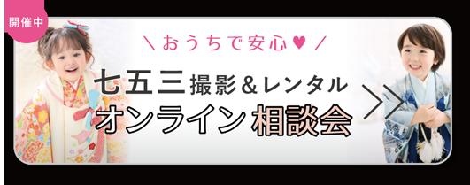 七五三撮影&レンタルオンライン相談会