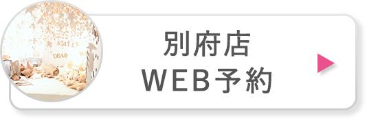 別府店WEB予約