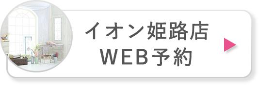 イオン姫路店WEB予約