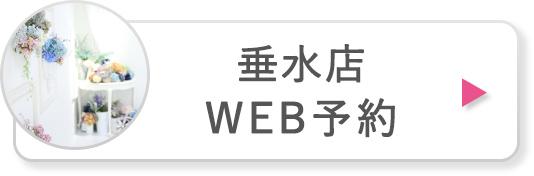 垂水店WEB予約