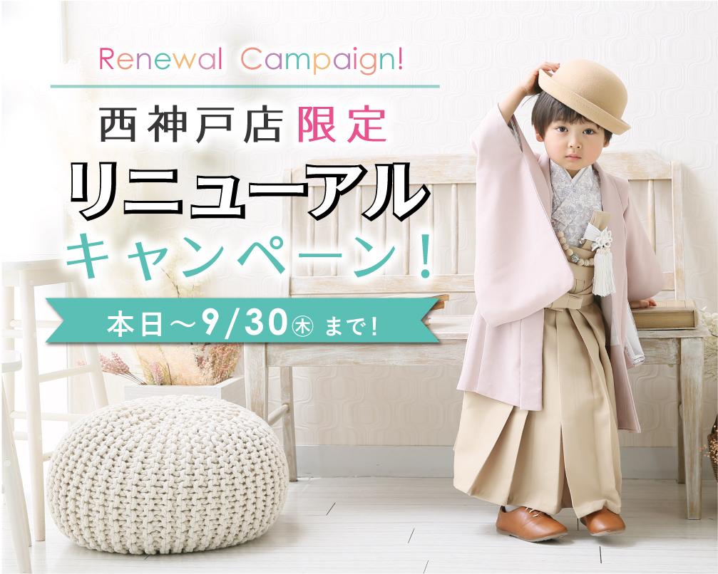 西神戸店限定リニューアル記念キャンペーン